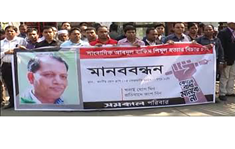 Bangladesh: Killing of journalists and human rights defenders must stop