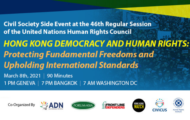 [Webinar and HRC46 Side Event] Hong Kong Democracy and Human Rights: Protecting fundamental freedoms and upholding international standards